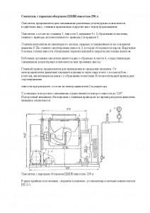 Смеситель с паровым обогревом ШМЖ емкостью 250 л_Page_1