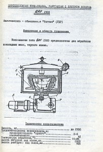 CRF-2500   1